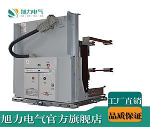 改造ZN65,ZN68,ZN12等高压真空断路器旭力在路上