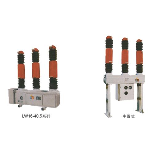 LW16-40.5系列六氟化硫断路器