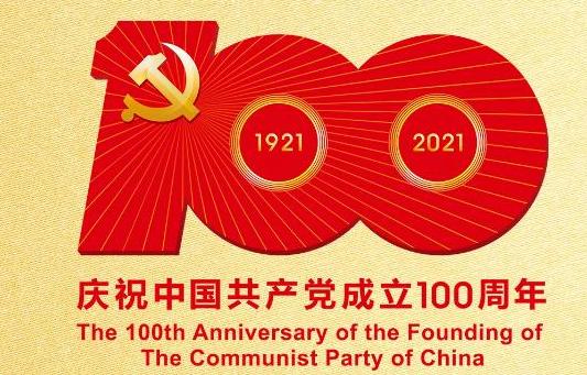 庆祝中国共产党成立100周年