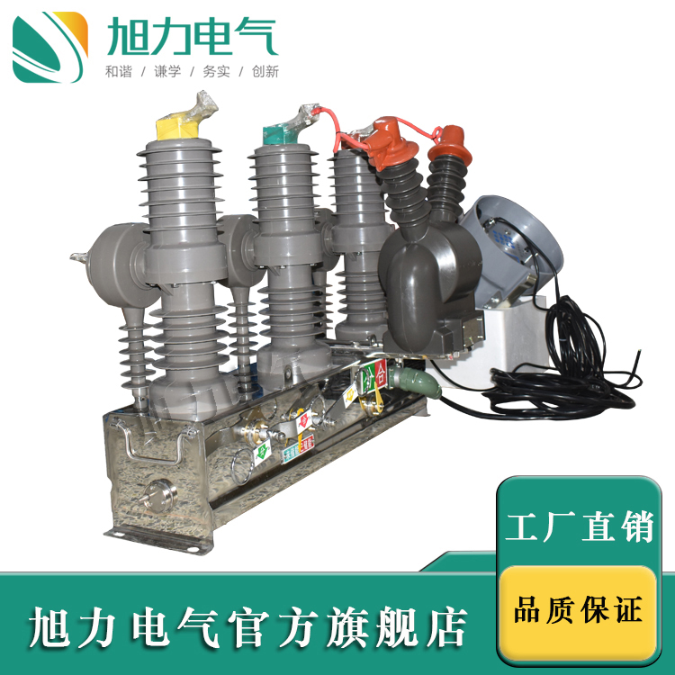 ZW32智能型真空断路器有哪些功能?